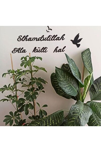 Elhamdulillah Ala Külli Hal Ahşap Duvar Yazısı - Motto